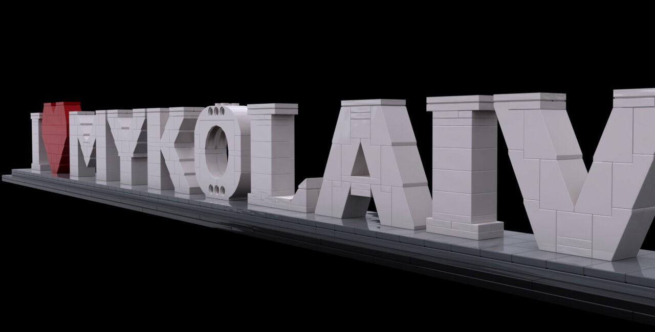 Арт-объект «I Love Mykolaiv», LEGO-модель, А Ермолаев